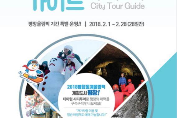 KTX Gangneung Memperpanjang Jam & Tur Kota Pyeongchang Mulai Februari