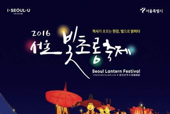 Temukan Berbagai Lampion di Sungai Cheonggyecheon