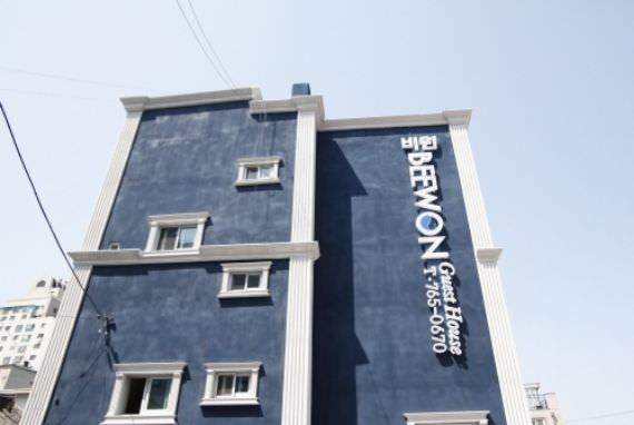 Guesthouse Beewon - Goodstay
