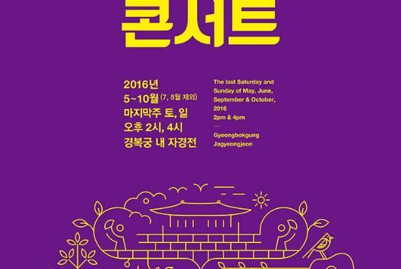 Datanglah ke Twinkle Concert in the Palace