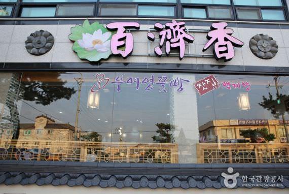 Restoran Baekjehyang