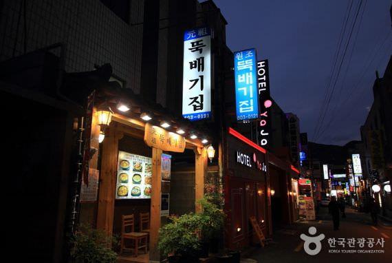 Restoran Wonjo Ttukbaegijip