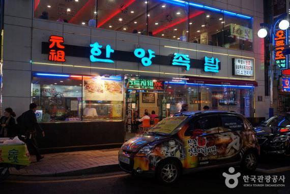Restoran Hannyang Jokbal (Kaki Babi Kukus)