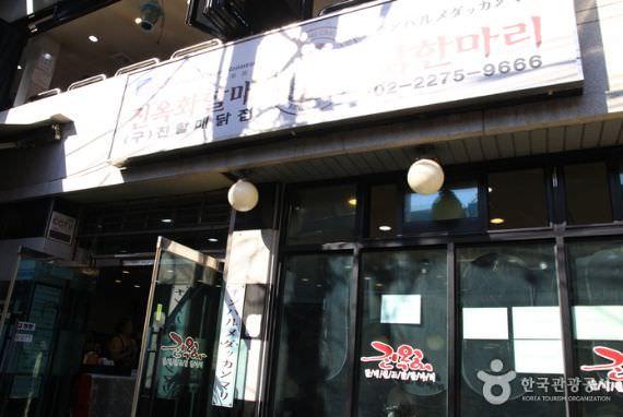 Jinokhwa Halmae Wonjo Dakhanmari (Restoran Ayam Asli Jin Ok-hwa)