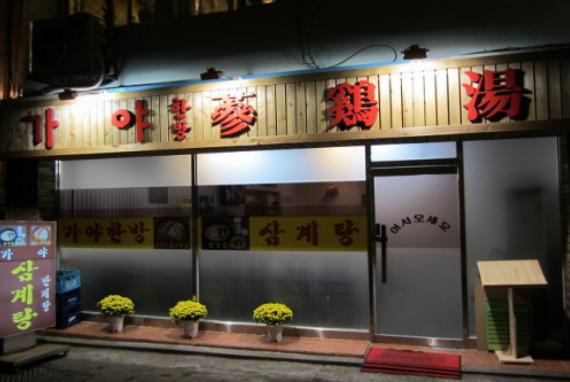 Restoran Gaya Samgyetang