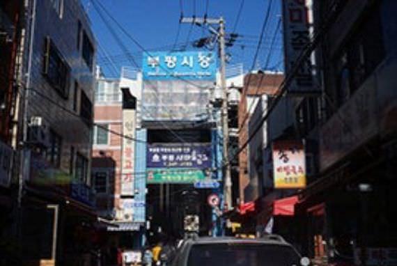 Bupyeong Kkangtong Market