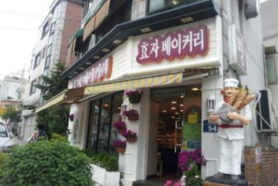 ? Hyoja Bakery