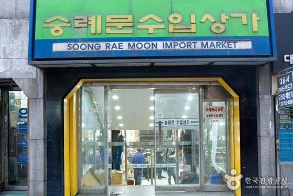 Pusat Perbelanjaan Barang Impor Sungnyemun