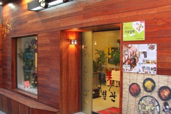 Restoran Nolbumandu