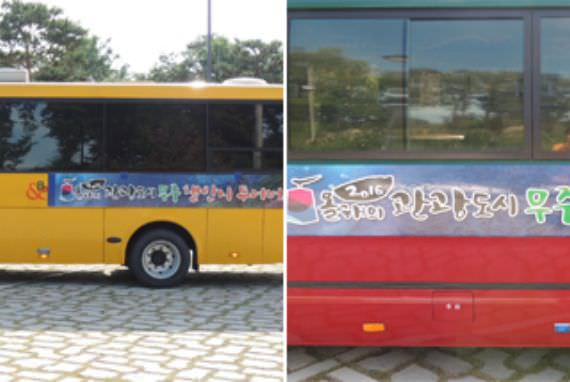 Muju Challenge Bus Gratis