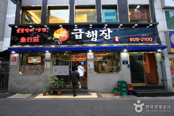 Restoran Geuphaengjang