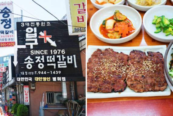 Restoran Songjeong Tteok-galbi