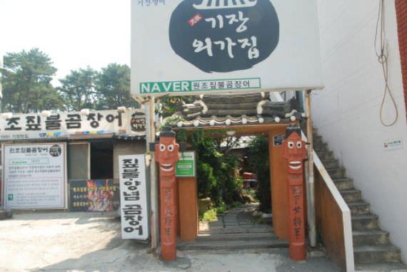 Restoran Wonjojipbul Gomjangeo Gijang Oegajip
