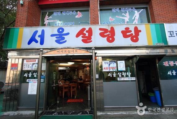 Restoran Seoul Seolleongtang