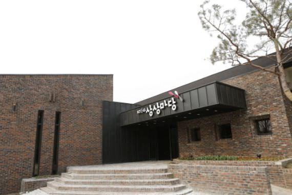 KT&G Sangsangmadang Chuncheon Art Center