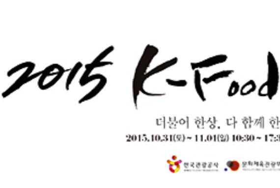 Makan Hansik Bersama di Festival K-Food 2015