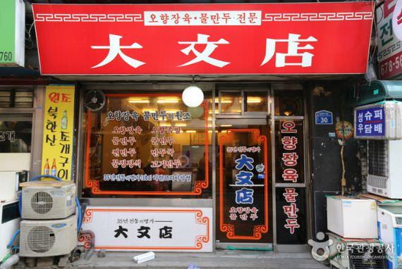 Restoran Daemunjeom