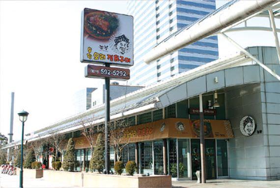 Restoran Bebek Nolboo Yuhwangori  - Cabang Pusat Kota
