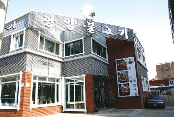 Restoran Gwangyang Bulgogi