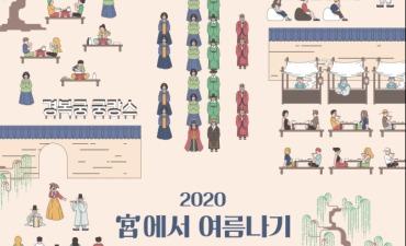Program Malam Khusus di Istana Gyeongbokgung