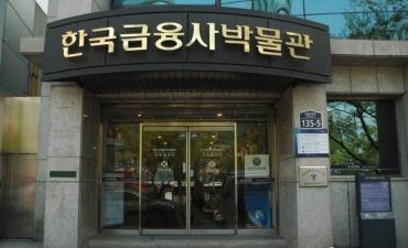 Museum Sejarah Keuangan Korea