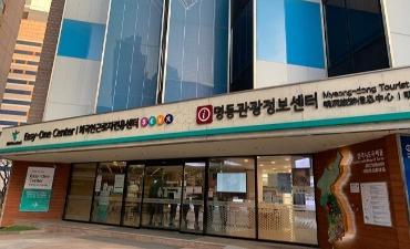 Pusat Informasi Wisatawan Myeong-dong Diperbaharui