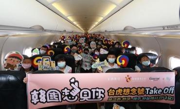 Turis Taiwan Mengunjungi Jeju dari Atas Ketinggian