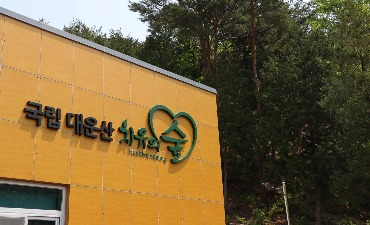 National Center for Forest Therapy Daeunsan 국립대운산치유의숲