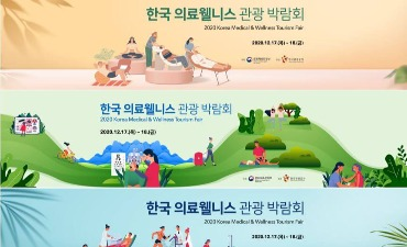 2020 KOREA MEDICAL & WELLNESS TOURISM FAIR