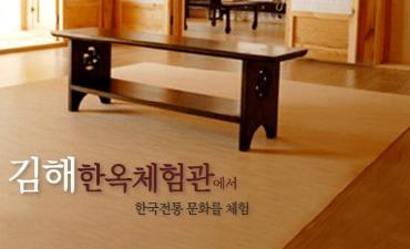 Photo_Rumah bergaya Korea Gimhae [Korea Quality] / 김해한옥체험관[한국관광 품질인증/Korea Quality]